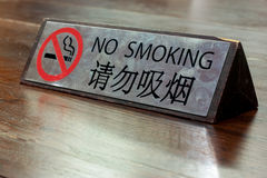 Vector Nr dat - rookt Royalty-vrije Stock Fotografie