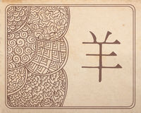 Vector ornate card background Stock Photo