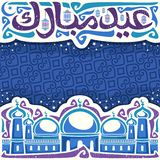 Vector poster for muslim Eid Mubarak. With copy space, headline with old lanterns, moon with star, calligraphic type for words eid mubarak in arabic, mosque royalty free illustration