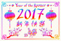 Vector rainbow colors 2017 New Year with chinese symbol of rooster. Year of Rooster. Happy new year. Art Stock Image