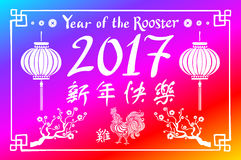 Vector rainbow colors 2017 New Year with chinese symbol of rooster. Year of Rooster. Happy new year. Art Stock Photography