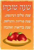 Rosh Hashanah (new year) greeting card with space  Stock Photography
