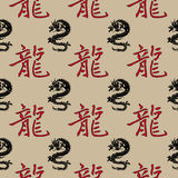 Vector seamless dragons with the Chinese hieroglyp Stock Photography