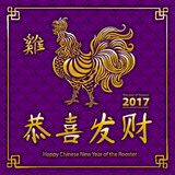 Vector showing rooster in golden colour paper cutting style. Chinese word mean Golden Rooster Brings Happiness. Chinese new year 2 Stock Image