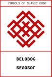 Symbol of BELOBOG ancient slavic god stock photography