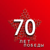 vector 70th anniversary of  Great Patriotic War Royalty Free Stock Photos