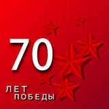vector 70th anniversary of  Great Patriotic War Royalty Free Stock Images