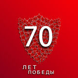 Vector 70th anniversary of  Great Patriotic War Royalty Free Stock Image