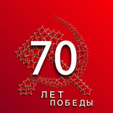 vector 70th anniversary of  Great Patriotic War Stock Photography
