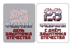 Vector van letters voorziende die illustratie voor 23 Februari-vakantie wordt geplaatst vector illustratie