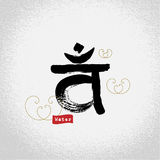 Vector: yoga sacral chakra chakras symbols with brushwork style, Stock Photos