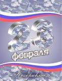 Vectorgroetkaart met Russische vlag, met betrekking tot Stock Afbeelding