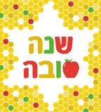 Vectorillustratie - de Groetkaart van Rosh Hashana Stock Afbeelding