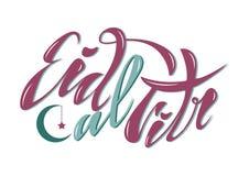 Vectorillustratie van een met de hand geschreven tekst, het van letters voorzien inschrijving royalty-vrije illustratie
