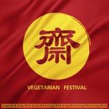 Vegetarian festival Stock Photography