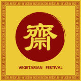 Vegetarian festival Royalty Free Stock Photography