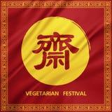 Vegetarian festival Royalty Free Stock Photos