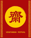 Vegetarian festival Stock Images