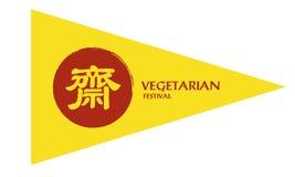 Vegetarian festival flag isolated Stock Image