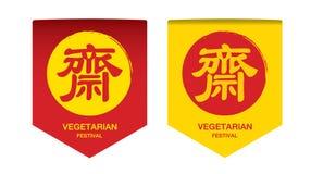 Vegetarian festival Stock Image