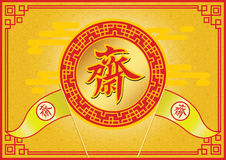 Vegetarian Food Festival vector illustration. Vegetarian Festival logo and background /The Chinese letter is mean vegetarian food festival. Translation is ' Royalty Free Stock Photography