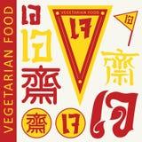 Vegetarische Aziatische vector het symboolreeks van het Vlaamse gaaivoedsel Royalty-vrije Stock Afbeelding