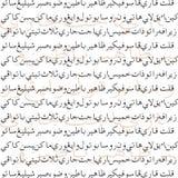 Vektor des Jawi Schreibens Stockbilder