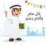Vektor-Illustration glücklichen moslemischen Araber Khaliji-Jungen in Djellaba stockfotos