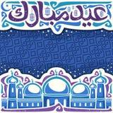 Vektoraffisch för muslim Eid Mubarak royaltyfri illustrationer