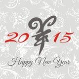 Vektorgetkalligrafi, kinesiskt nytt år 2015 Arkivbilder