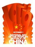 Vektorhälsningkort för den nationella dagen av People&en x27; s Republiken Kina, Oktober 1 Röd flagga och guld- stjärnor Arkivfoton