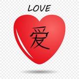 Vektorhjärta med kinesisk förälskelse för bokstavskalligrafihieroglyf, på isolerad genomskinlig bakgrund ditt designelement royaltyfri illustrationer