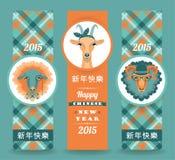 Vektorillustration av geten och får, symbol av 2015 Arkivbild