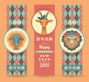 Vektorillustration av geten och får, symbol av 2015 Arkivfoton