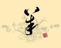 Vektorillustration av kinesisk kalligrafi yang, översättning: får get Arkivbilder