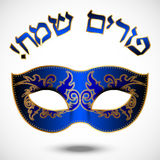 Lyckliga Purim Royaltyfria Bilder