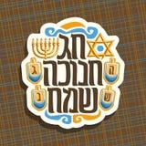 Vektorlogo för Chanukkah Royaltyfri Fotografi