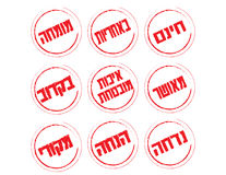 Vektorrundastämplar - hebréisk text Royaltyfri Illustrationer