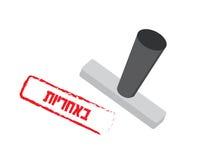 Vektorstämpel - hebrégaranti/garanti Royaltyfri Illustrationer