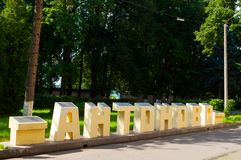 Park at the territory of St Anthony monastery in Veliky Novgorod, Russia. Big stone letters Antonovo in Russian Stock Photography