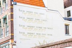 Velimir Khlebnikov dikt på väggen av huset i Leiden, Holland Royaltyfria Foton