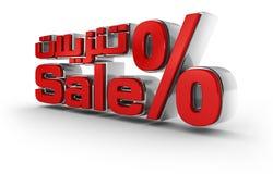 venda 3D com texto árabe Foto de Stock