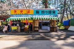 Vendeur de nourriture au parc de château de Hirosaki Image libre de droits