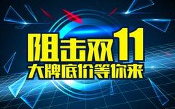 Vendita eccellente alla festa cinese - giorno del celibe l'undicesimo novembre illustrazione astratta di vettore Immagini Stock