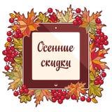 VENTA del otoño Texto ruso en el marco libre illustration