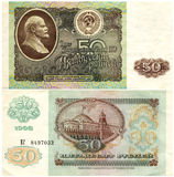 Ventaja soviética de la denominación de 50 rublos imagen de archivo