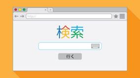 Ventana de navegador plana del estilo en fondo anaranjado Ejemplo del Search Engine inscripciones stock de ilustración