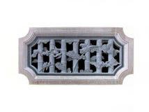 Ventana tallada piedra tradicional china Foto de archivo libre de regalías