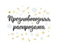 Vente Pré-heureuse de nouvelle année Années de veille neuves Citation handlettering moderne dans le Russe avec les éléments décor illustration stock