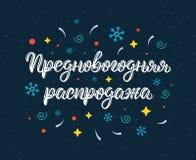 Vente Pré-heureuse de nouvelle année Années de veille neuves Citation handlettering moderne dans le Russe avec les éléments décor illustration de vecteur
